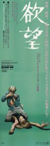 Blow up (1967)